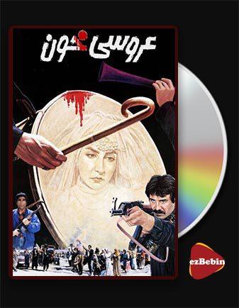 دانلود فیلم عروسی خون با کیفیت عالی و لینک مستقیم Blood Wedding فیلم سینمایی ایرانی