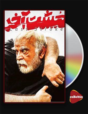 دانلود فیلم مشت آخر با کیفیت عالی و لینک مستقیم The Last Stroke فیلم سینمایی ایرانی