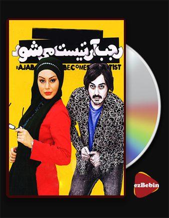 دانلود فیلم رجب آرتیست می شود با کیفیت عالی و لینک مستقیم Rajab becomes an artist فیلم سینمایی ایرانی