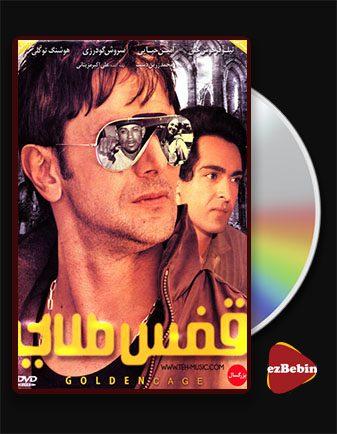 دانلود فیلم قفس طلایی با کیفیت عالی و لینک مستقیم Golden Cage فیلم سینمایی ایرانی