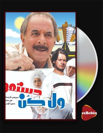 دانلود فیلم ول کن دستمو با کیفیت عالی و لینک مستقیم Let go of my hand فیلم سینمایی ایرانی