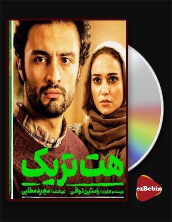 دانلود فیلم هت تریک با کیفیت عالی و لینک مستقیم Hattrick فیلم سینمایی ایرانی