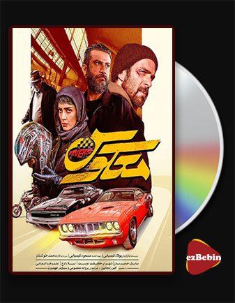 دانلود فیلم معکوس با کیفیت عالی و لینک مستقیم Reverse فیلم سینمایی ایرانی