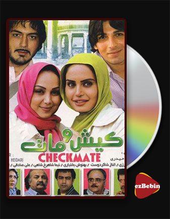 دانلود فیلم کیش و مات با کیفیت عالی و لینک مستقیم Checkmate فیلم سینمایی ایرانی