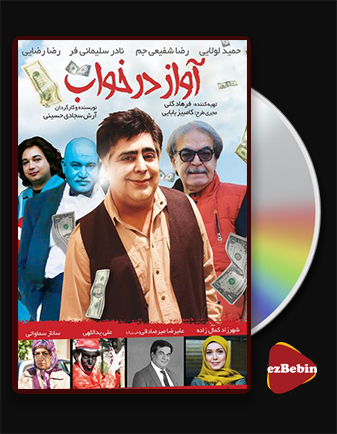 دانلود فیلم آواز در خواب با کیفیت عالی و لینک مستقیم Avaz Dar Khab فیلم سینمایی ایرانی