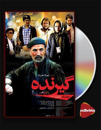 دانلود فیلم گیرنده با کیفیت عالی و لینک مستقیم Receiver فیلم سینمایی ایرانی
