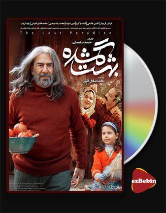 دانلود فیلم بهشت گمشده با کیفیت عالی و لینک مستقیم The Lost Paradise فیلم سینمایی ایرانی