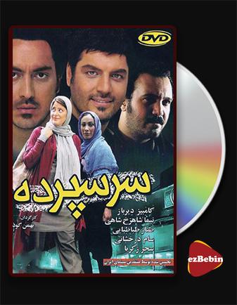 دانلود فیلم سر سپرده با کیفیت عالی و لینک مستقیم Head deposit فیلم سینمایی ایرانی