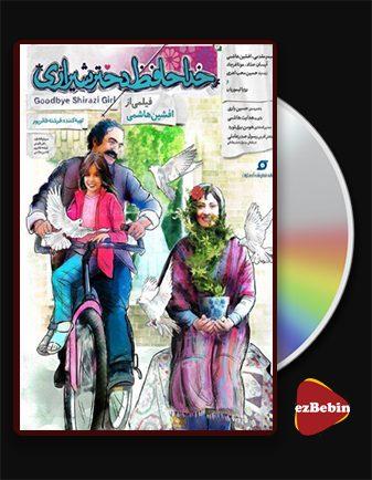 دانلود فیلم خداحافظ دختر شیرازی با کیفیت عالی و لینک مستقیم Goodbye Shirazi Girl فیلم سینمایی ایرانی