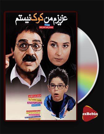 دانلود فیلم عزیزم من کوک نیستم با کیفیت عالی و لینک مستقیم Baby I'm not a cook فیلم سینمایی ایرانی