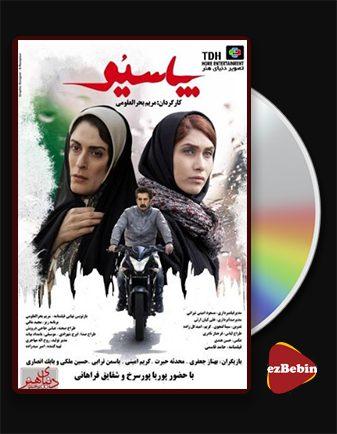 دانلود فیلم پاسیو با کیفیت عالی و لینک مستقیم Patio فیلم سینمایی ایرانی