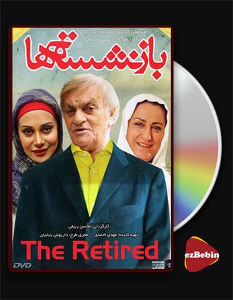 دانلود فیلم بازنشسته ها با کیفیت عالی و لینک مستقیم The retired فیلم سینمایی ایرانی