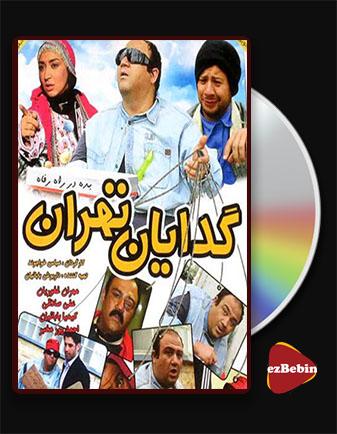 دانلود فیلم گدایان تهران با کیفیت عالی و لینک مستقیم Gedayan Tehran فیلم سینمایی ایرانی