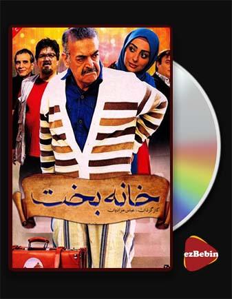 دانلود فیلم خانه بخت با کیفیت عالی و لینک مستقیم Lucky house فیلم سینمایی ایرانی