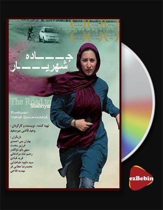 دانلود فیلم جاده شهریار با کیفیت عالی و لینک مستقیم The Road to Shahriyar فیلم سینمایی ایرانی