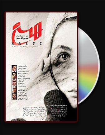 دانلود فیلم هستی با کیفیت عالی و لینک مستقیم Hasti فیلم سینمایی ایرانی