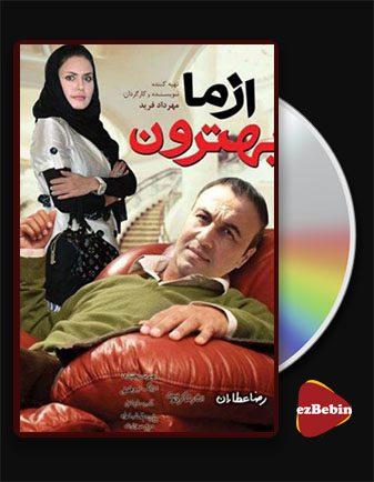 دانلود فیلم از ما بهترون با کیفیت عالی و لینک مستقیم Accusation فیلم سینمایی ایرانی