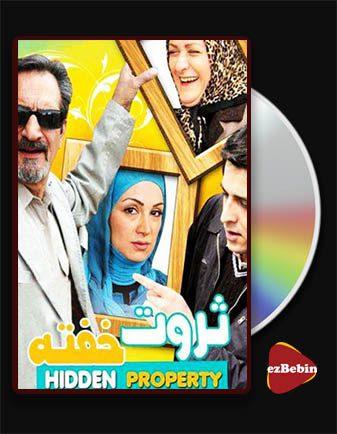 دانلود فیلم ثروت خفته با کیفیت عالی و لینک مستقیم Sleeping wealth فیلم سینمایی ایرانی