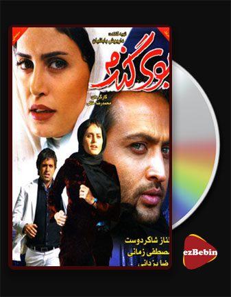 دانلود فیلم بوی گندم با کیفیت عالی و لینک مستقیم Booye Gandoom فیلم سینمایی ایرانی