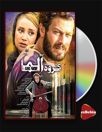 دانلود فیلم گروه آلما با کیفیت عالی و لینک مستقیم Alma Group فیلم سینمایی ایرانی