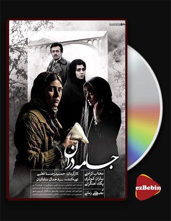 دانلود فیلم جامه دران با کیفیت عالی و لینک مستقیم jamedran فیلم سینمایی ایرانی