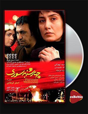 دانلود فیلم چهارشنبه سوری با کیفیت عالی و لینک مستقیم Fireworks Wednesday فیلم سینمایی ایرانی