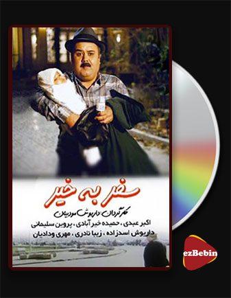 دانلود فیلم سفر بخیر با کیفیت عالی و لینک مستقیم Safar be kheir فیلم سینمایی ایرانی