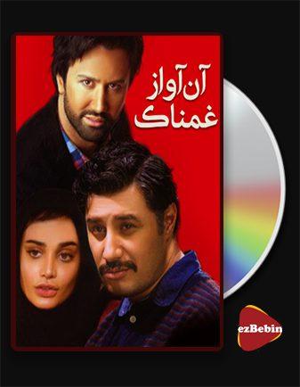 دانلود فیلم آن آواز غمناک با کیفیت عالی و لینک مستقیم That sad song فیلم سینمایی ایرانی