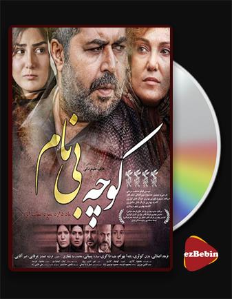 دانلود فیلم کوچه بی نام با کیفیت عالی و لینک مستقیم The Nameless Alley فیلم سینمایی ایرانی
