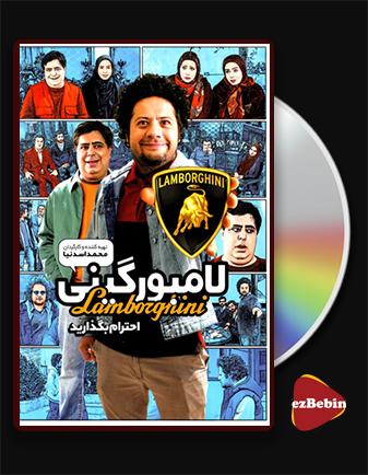 دانلود فیلم لامبورگینی با کیفیت عالی و لینک مستقیم Lamborghini فیلم سینمایی ایرانی