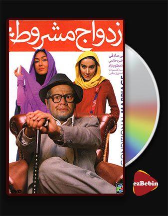 دانلود فیلم ازدواج مشروط با کیفیت عالی و لینک مستقیم Conditional Marriage فیلم سینمایی ایرانی