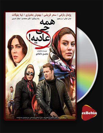 دانلود فیلم همه چی عادیه با کیفیت عالی و لینک مستقیم Everything is Normal فیلم سینمایی ایرانی