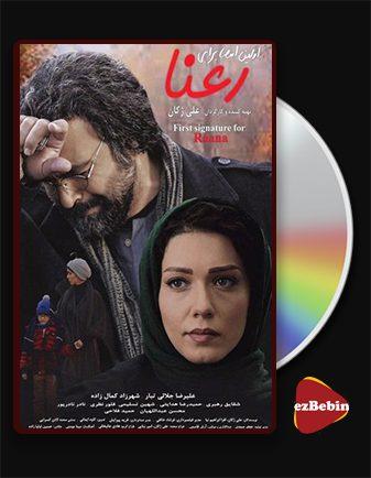 دانلود فیلم اولین امضا برای رعنا با کیفیت عالی و لینک مستقیم Avalin Emza Baraye Rana فیلم سینمایی ایرانی