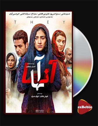 دانلود فیلم آنها با کیفیت عالی و لینک مستقیم They فیلم سینمایی ایرانی