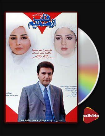 دانلود فیلم از صمیم قلب با کیفیت عالی و لینک مستقیم From the heart فیلم سینمایی ایرانی
