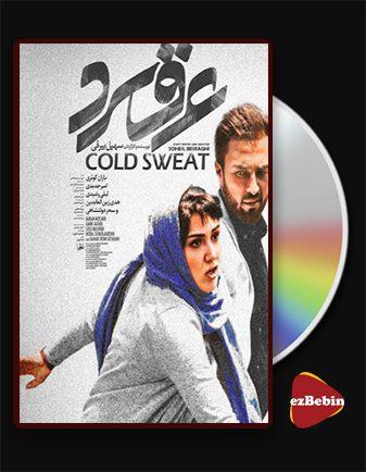 دانلود فیلم عرق سرد با کیفیت عالی و لینک مستقیم Cold Sweat فیلم سینمایی ایرانی