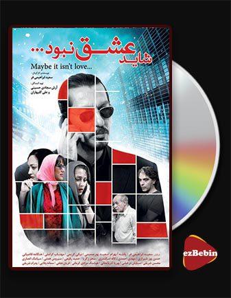 دانلود فیلم شاید عشق نبود با کیفیت عالی و لینک مستقیم Maybe It Isn't Love فیلم سینمایی ایرانی