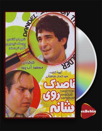 دانلود فیلم قاصدک روی شانه با کیفیت عالی و لینک مستقیم Dandelion on the shoulder فیلم سینمایی ایرانی