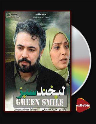 دانلود فیلم لبخند سبز با کیفیت عالی و لینک مستقیم Green smile فیلم سینمایی ایرانی