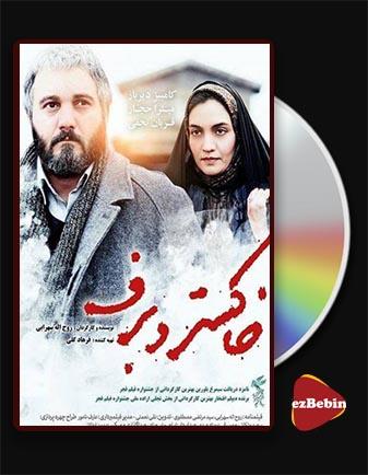 دانلود فیلم خاکستر و برف با کیفیت عالی و لینک مستقیم Khakestar & Barf فیلم سینمایی ایرانی