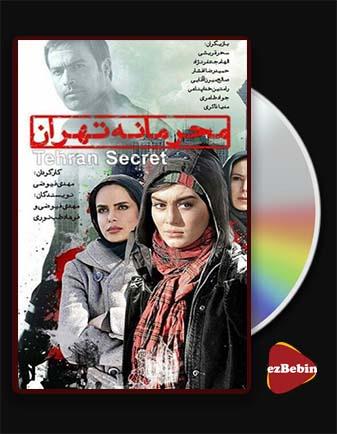 دانلود فیلم محرمانه تهران با کیفیت عالی و لینک مستقیم Confidential Tehran فیلم سینمایی ایرانی
