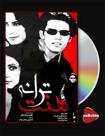 دانلود فیلم هفت ترانه با کیفیت عالی و لینک مستقیم Seven songs فیلم سینمایی ایرانی