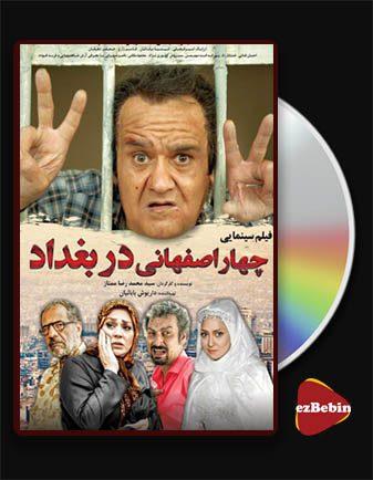 دانلود فیلم چهار اصفهانی در بغداد با کیفیت عالی و لینک مستقیم Four Isfahanians in Bagdad فیلم سینمایی ایرانی