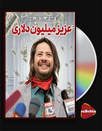 دانلود فیلم عزیز میلیون دلاری با کیفیت عالی و لینک مستقیم Aziz Million Dollari فیلم سینمایی ایرانی