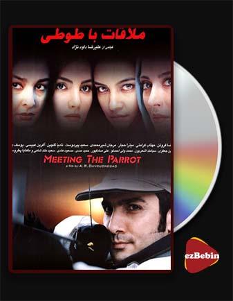 دانلود فیلم ملاقات با طوطی با کیفیت عالی و لینک مستقیم Meeting the parrot فیلم سینمایی ایرانی