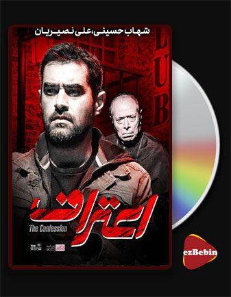دانلود فیلم تئاتر اعتراف با کیفیت عالی و لینک مستقیم Confession Theater فیلم سینمایی ایرانی