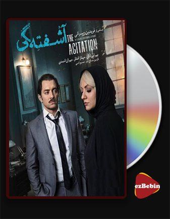 دانلود فیلم آشفته گی با کیفیت عالی و لینک مستقیم Confused فیلم سینمایی ایرانی