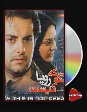 دانلود فیلم بگو که رویا نیست با کیفیت عالی و لینک مستقیم Say it is not a dream فیلم سینمایی ایرانی