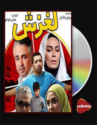 دانلود فیلم لغزش با کیفیت عالی و لینک مستقیم Landslides فیلم سینمایی ایرانی