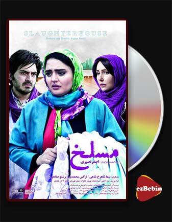 دانلود فیلم مسلخ با کیفیت عالی و لینک مستقیم Slaughterhouse فیلم سینمایی ایرانی